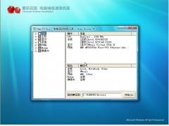 番茄花园 GHOST XP SP3 装机版V2012.06[图]