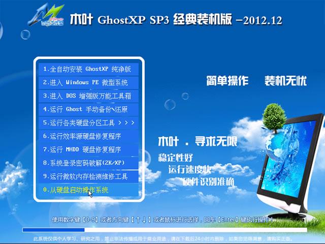 木叶 GhostXP SP3 经典装机版 V2012.12
