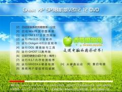 青苹果 Ghost XP SP3 装机版V2012.12 IE8DVD版[图]