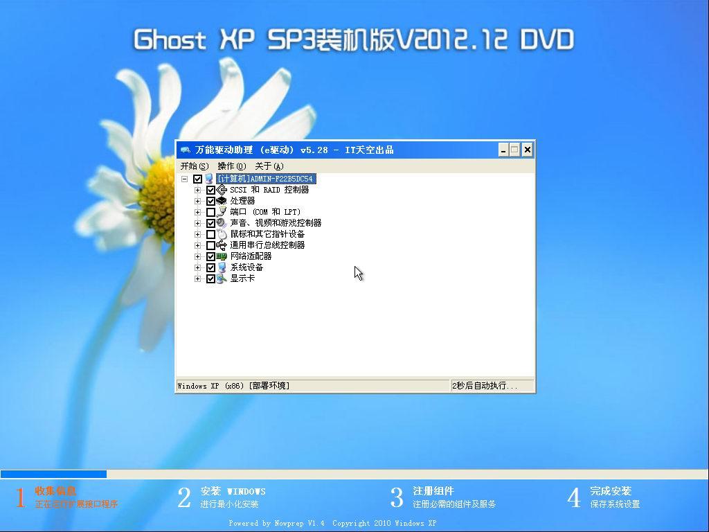 青苹果 Ghost XP SP3 装机版V2012.12 IE8DVD版