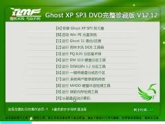 雨林木风 Ghost XP SP3 DVD完整珍藏版 V2012.12[图]