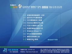 电脑疯子Ghost Win7 SP1 x64装机旗舰版ver2.0.1123[图]