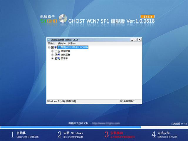 电脑疯子Ghost Win7 SP1 x64装机旗舰版ver2.0.1123