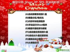 番茄花园 Ghost XP SP3 圣诞装机版[图]