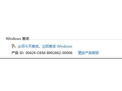 Win7激活工具-小马win7激活工具