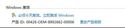 win7激活2.jpg