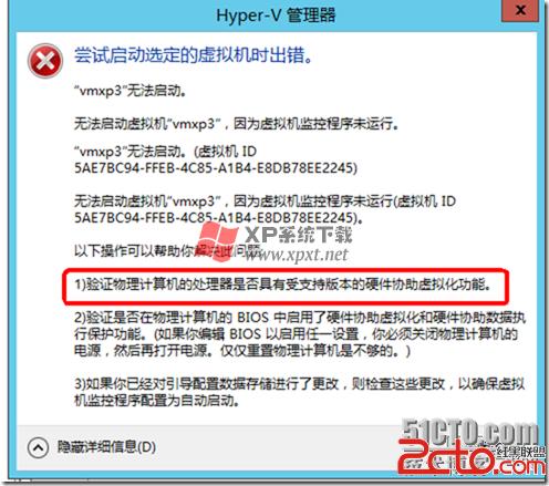 在VMware Workstation 9上跑Win2012 HyperV