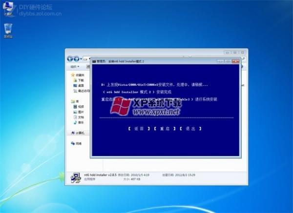 windows 8正式版硬盘安装图解
