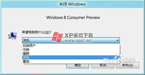 Windows 8如何关机?