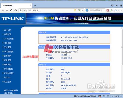 设置路由器_netcore磊科宽带路由器设置图解_网络通讯