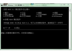 Windows7 OEM激活器V3.1
