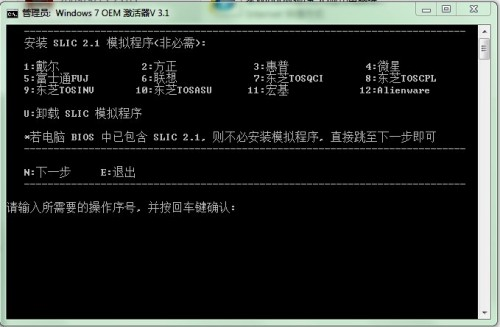 Windows 7 OEM激活器V3.1