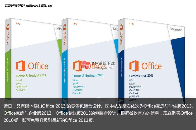 图说Office 2013专业增强版安装与激活