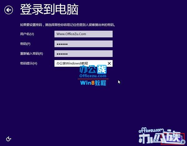 输入用户登录帐户和密码