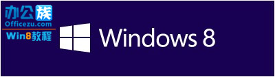 出现Windows8图标