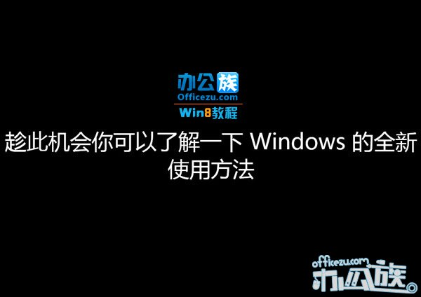 了解一下Windows的全新使用方法