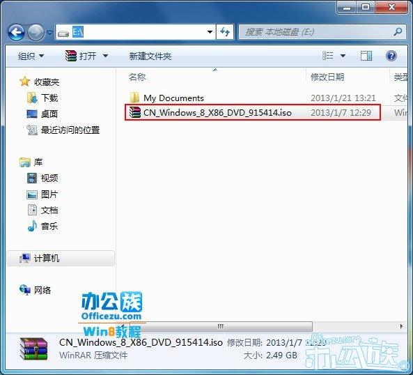 在磁盘中找到下载好的Windows8系统