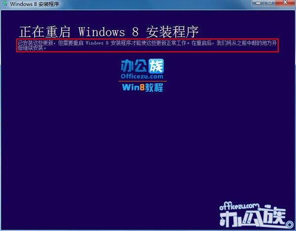 更新完成后会自动重启安装程序