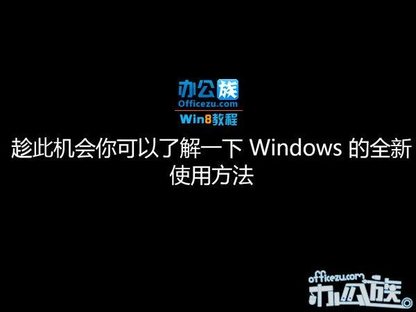 了解Windows的全新使用方法