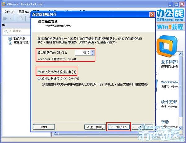设置磁盘大小并选为单个文件存储虚拟磁盘