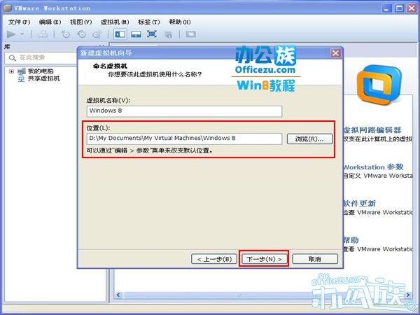 将虚拟机位置保存磁盘位置建议找一个磁盘空间大的分区