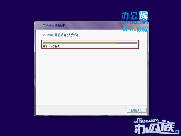 Windows会自动重启
