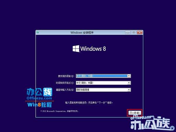 Windows安装程序