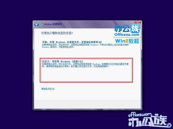 自定义:仅安装Windows(高级)