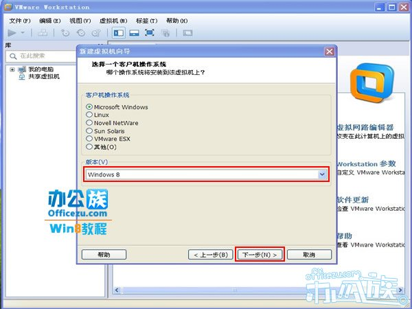 选择系统版本Windows8
