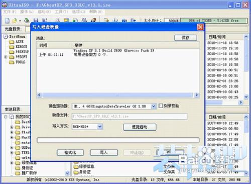 用UltraISO制作winPE U盘装系统