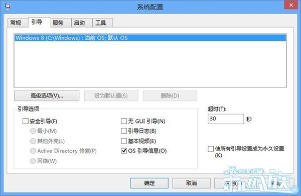 还原Windows7启动界面为信息代替图片