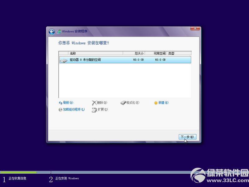 win8系统安装教程图文版(附Windows8永久激活工具)8