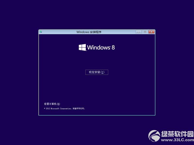 win8系统安装教程图文版(附Windows8永久激活工具)3