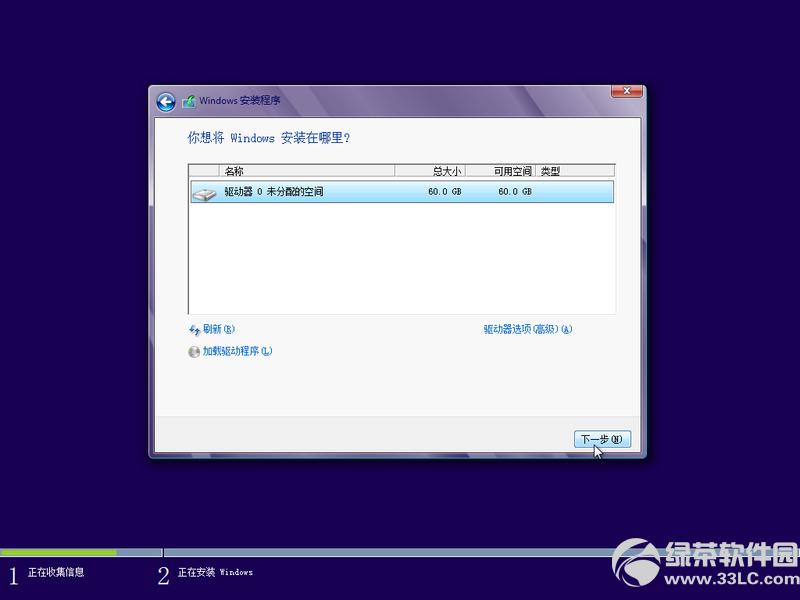 win8系统安装教程图文版(附Windows8永久激活工具)7