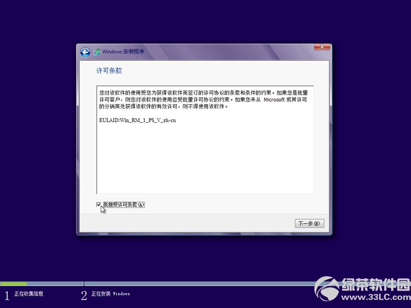win8系统安装教程图文版(附Windows8永久激活工具)5