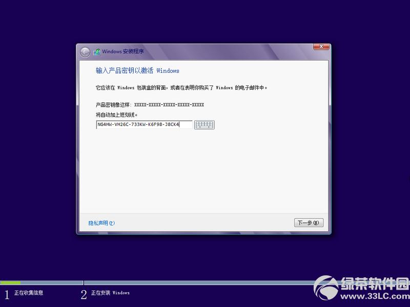 win8系统安装教程图文版(附Windows8永久激活工具)4