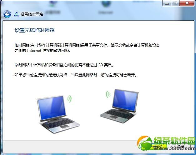 win7系统建立临时网络教程(图文演示)4