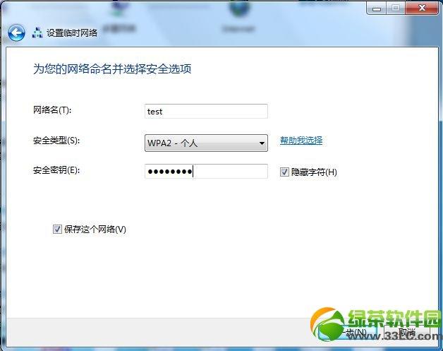 win7系统建立临时网络教程(图文演示)5