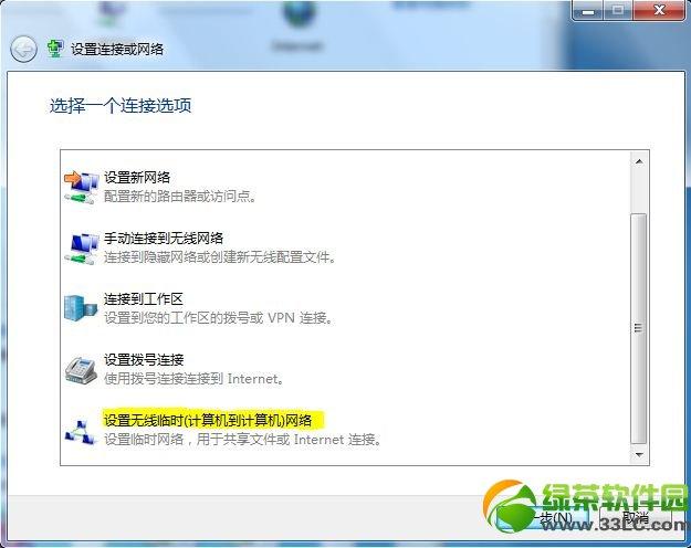 win7系统建立临时网络教程(图文演示)3