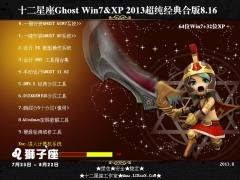 【超强合版】十二星座 Ghost Win7&XP (64位Win7+32位XP) 清爽8月