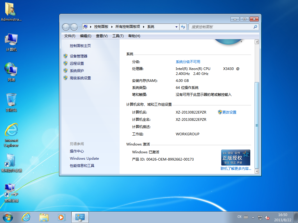 【超强合版】十二星座 Ghost Win7&XP (64位Win7+32位XP) 清爽8月 V8.16