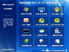 技术员联盟 GHOST XP SP3 纯净特别版 V2.8[图]