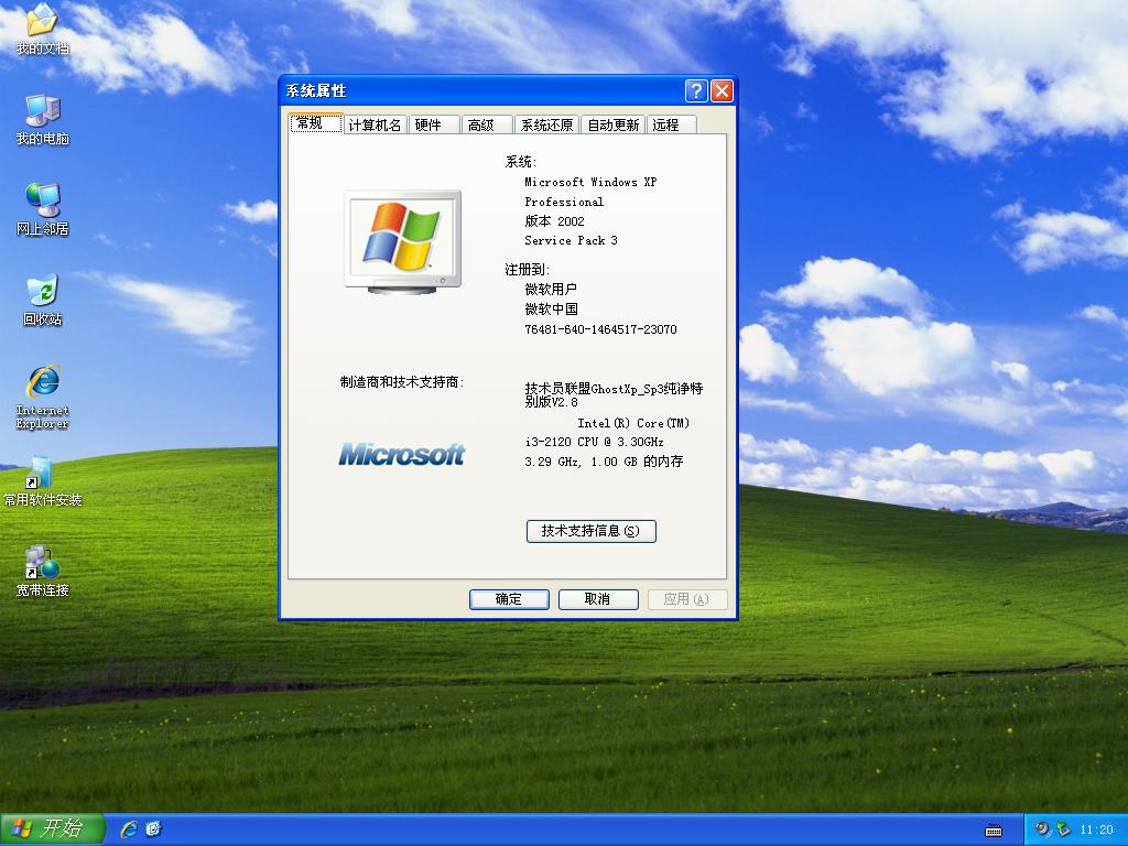 技术员联盟 GHOST XP SP3 纯净特别版 V2.8