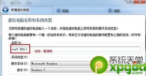 如何在VirtualBox虚拟机上安装win7系统2