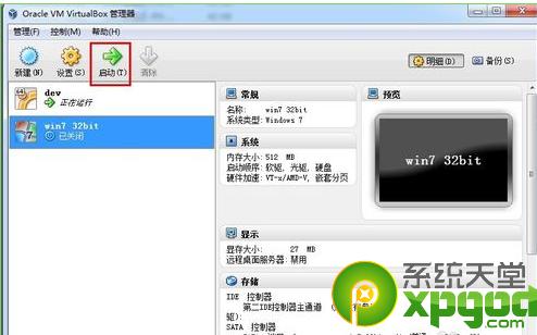 如何在VirtualBox虚拟机上安装win7系统8