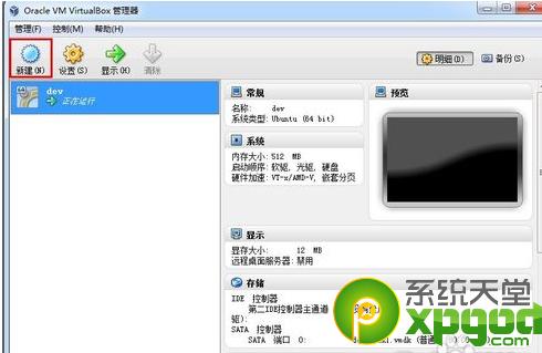 如何在VirtualBox虚拟机上安装win7系统1