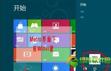 Win8关机快捷键 Win8关机快捷方法_win8快速关机方法介绍_Windows8教程_系统之家