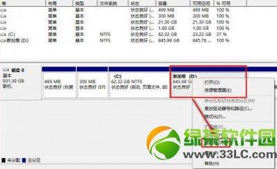 win8.1硬盘分区方法图文教程详解2