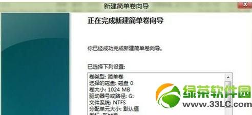 win8.1硬盘分区方法图文教程详解11