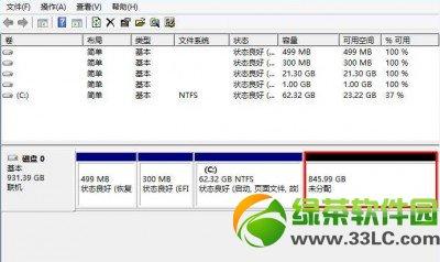 win8.1硬盘分区方法图文教程详解4